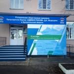 Архангельск, ул. Набережная Северной Двины 96